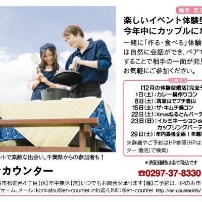 情報雑誌『クータ』12月号掲載☆