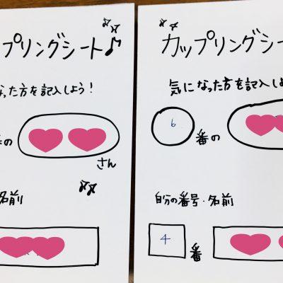 8/3 カップリング婚【守谷】