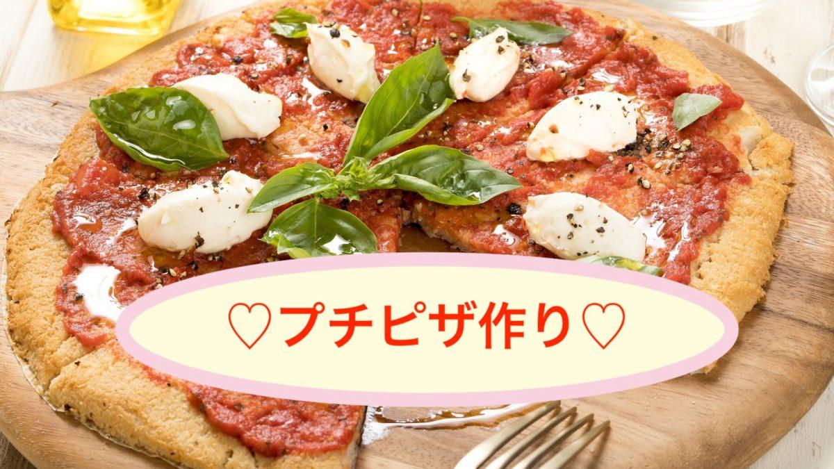 残り2名!秋の食材を使ってプチピザ作りコン♡
