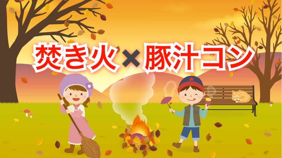 11/23 豚汁付き♡ゆったり焚き火コン