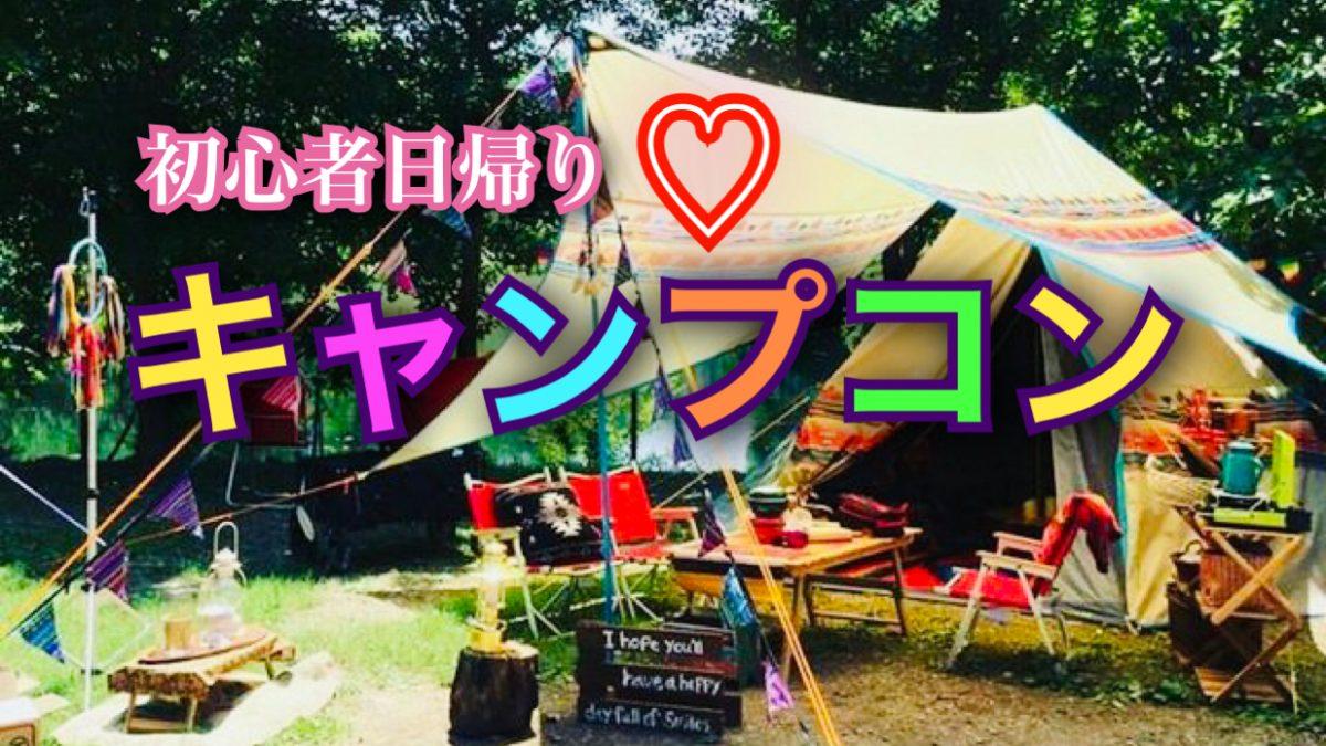 3/16(土)日帰りキャンプ体験コン♡