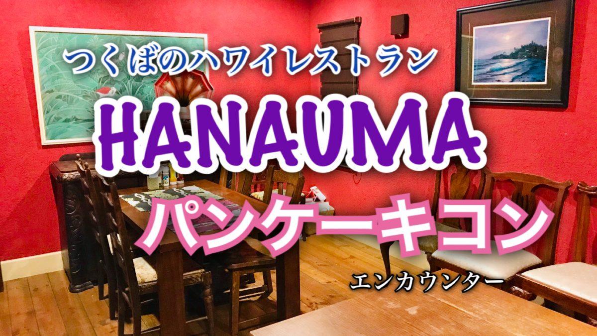 3/23(土)つくばHANAUMAでパンケーキコン♪