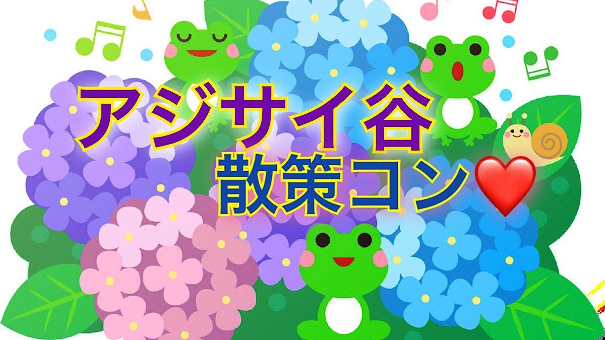 6/28 あじさいの谷♪散策コン【涸沼自然公園】