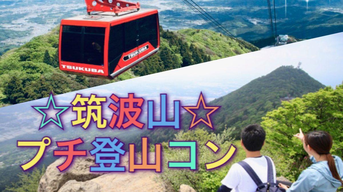エンカウンター:4/12 楽しく登る♡筑波山ハイキング♪