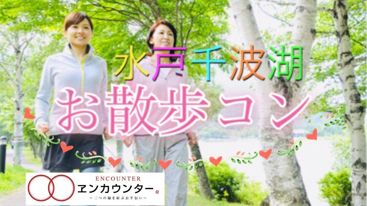 12/6 千波湖のお散歩コン&開放感あるcafeコン♡