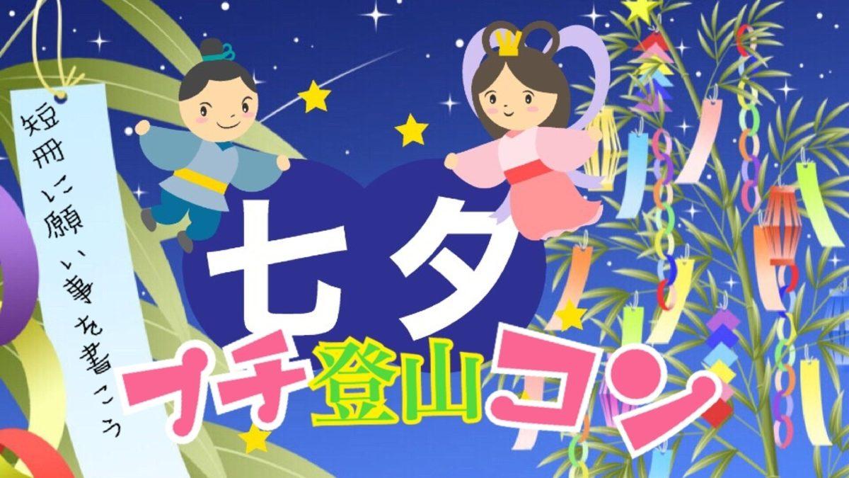 7/15開催決定!七夕まつりプチ登山コン♡