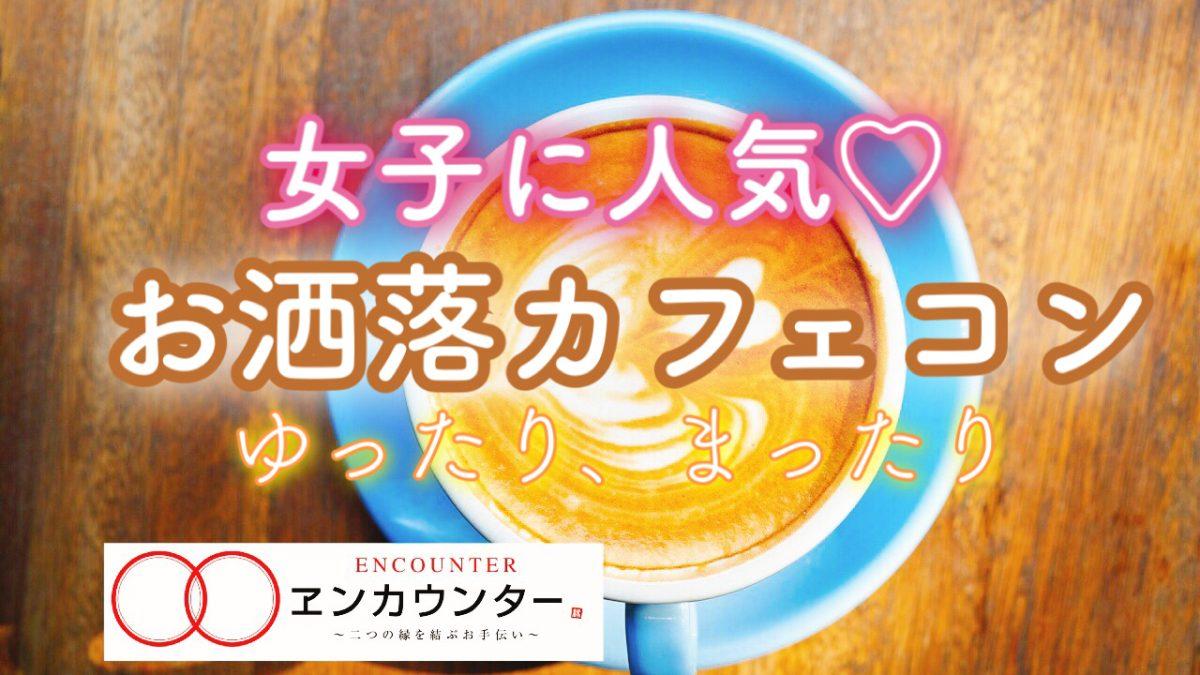 11/26 満員御礼‼️一年以内に結婚したい方向け♡カフェコン