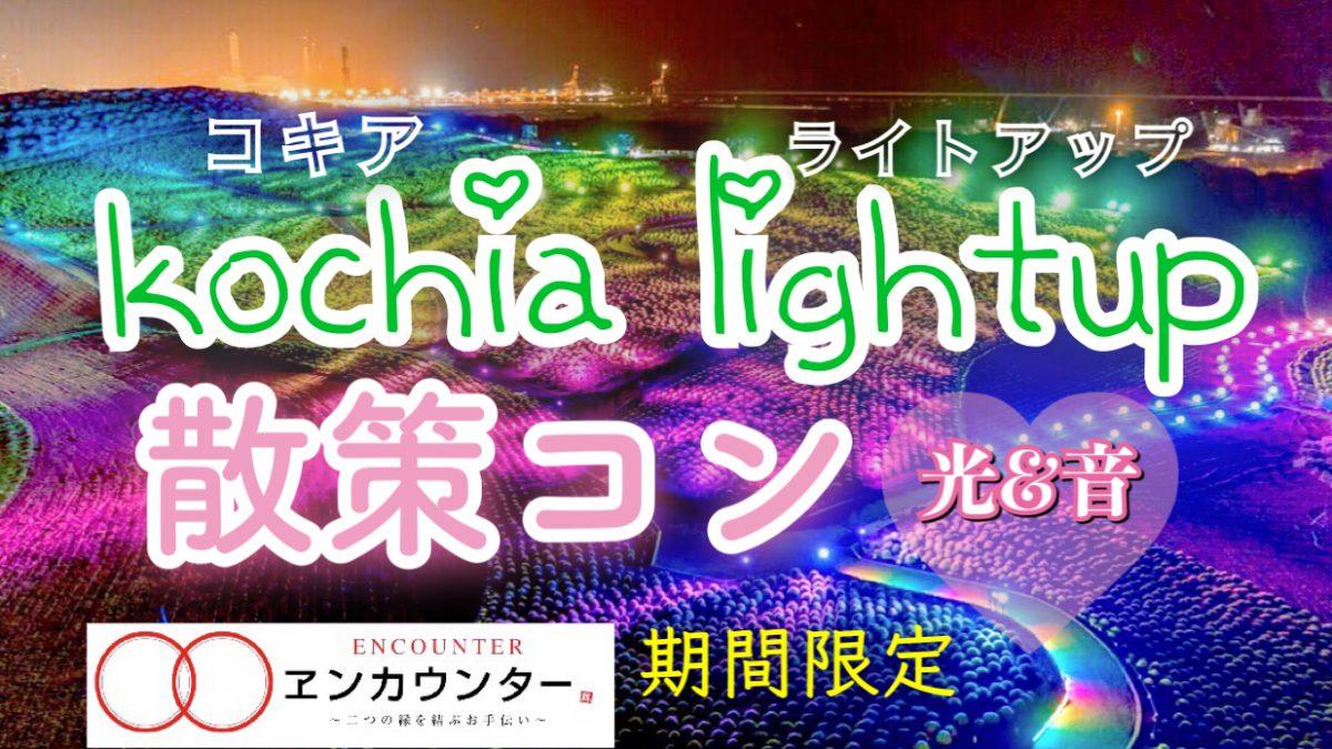 8/24 満員御礼❣️コキア♡ライトアップ婚【ひたち海浜公園】