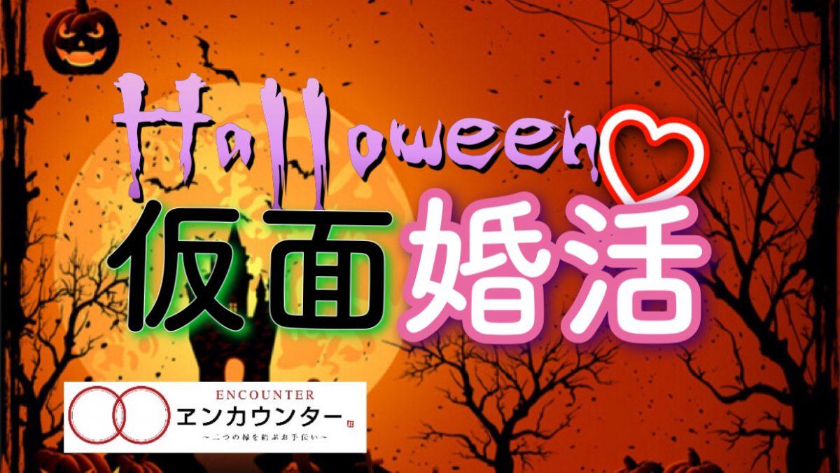 10/27 女性2名募集‼️ハロウィン🎃仮面パーティー【水戸】