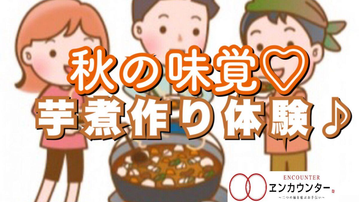 10/19 男性女性1名急募❗️秋の味覚を堪能♡ホクホク芋煮会