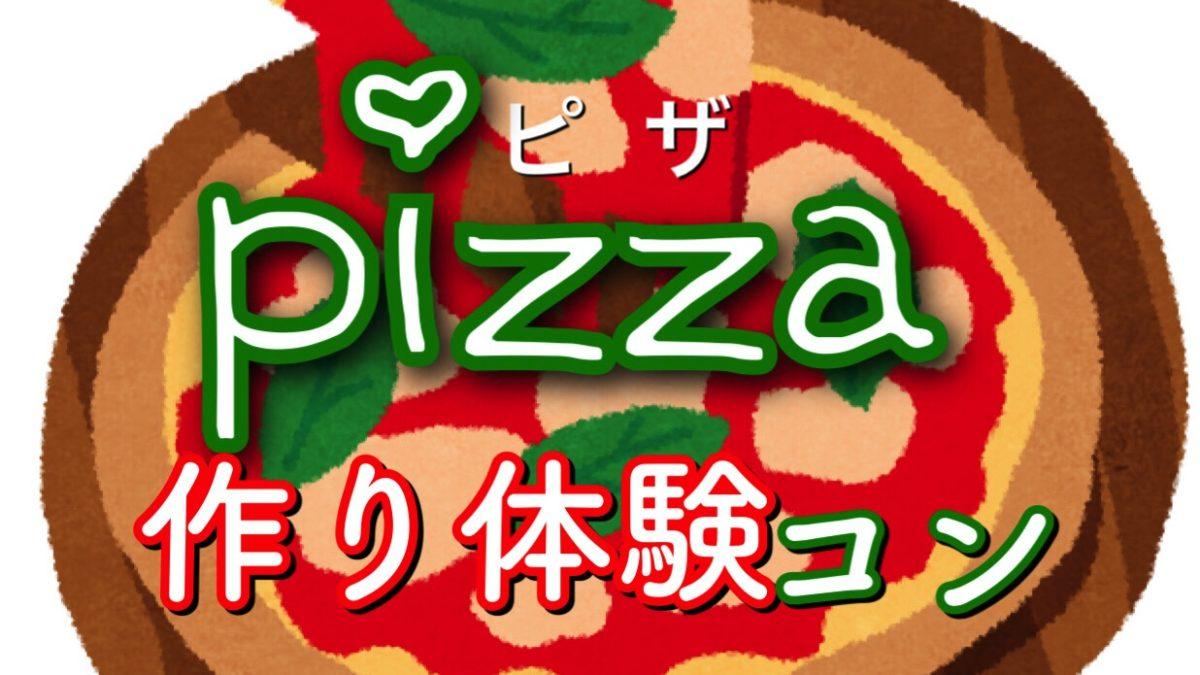 エンカウンター:11/30(土)ピザ作り体験コン♡『常総市』