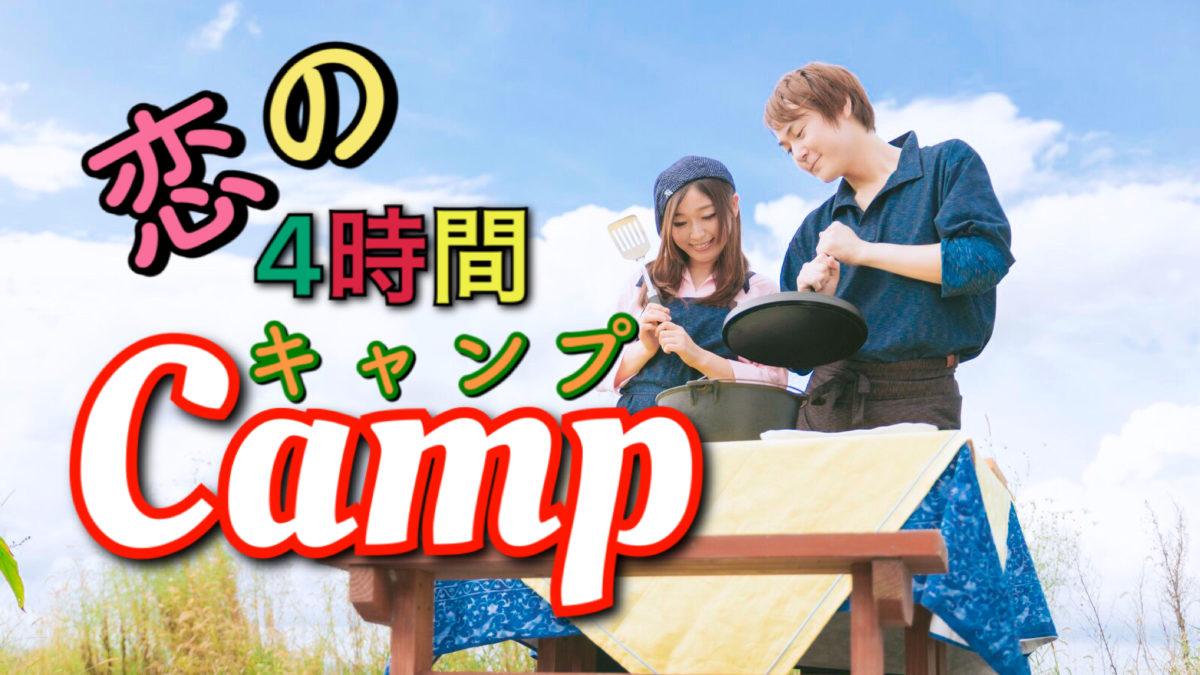 エンカウンター:12/7(土)キャンプ♡