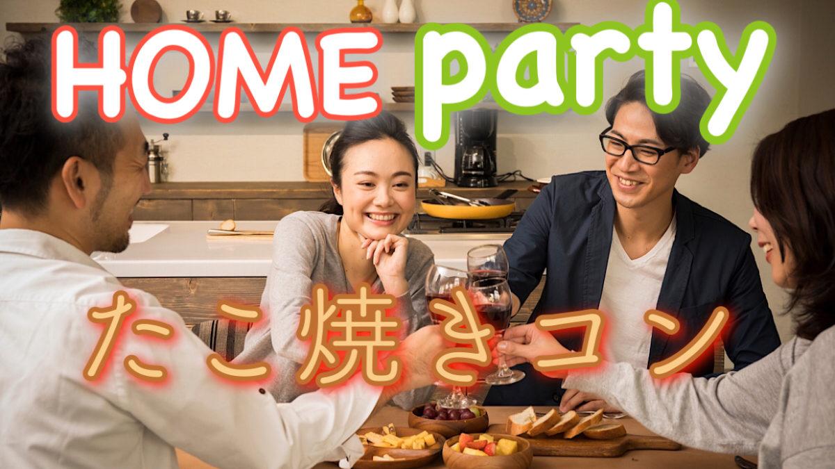 1/26 男女1名急募‼️ログハウスの別荘で楽しいたこ焼きホームパーティー【水戸】