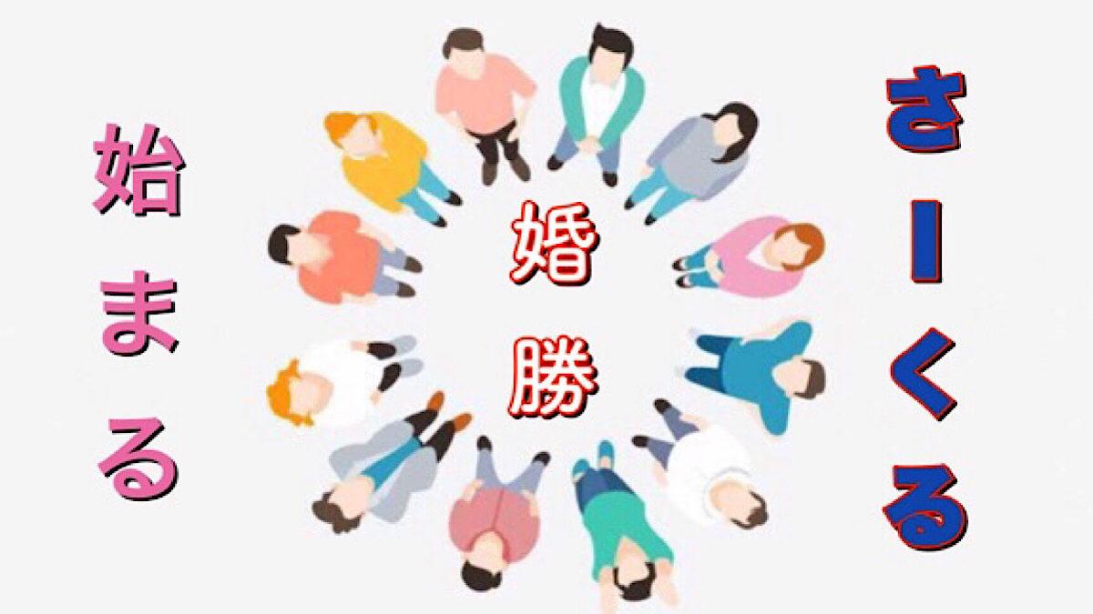 エンカウンター:2/22(土)女性急募‼️大人の婚活サークル♡