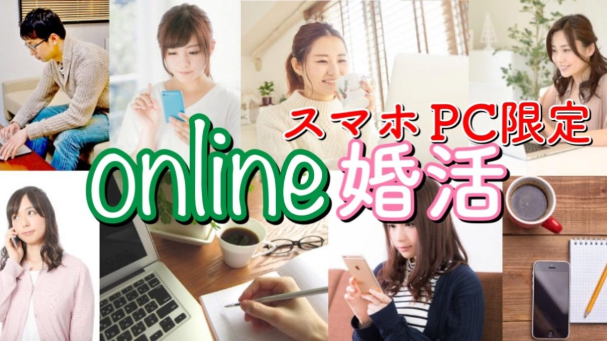5/4【練習会】女性向けのオンライン♡