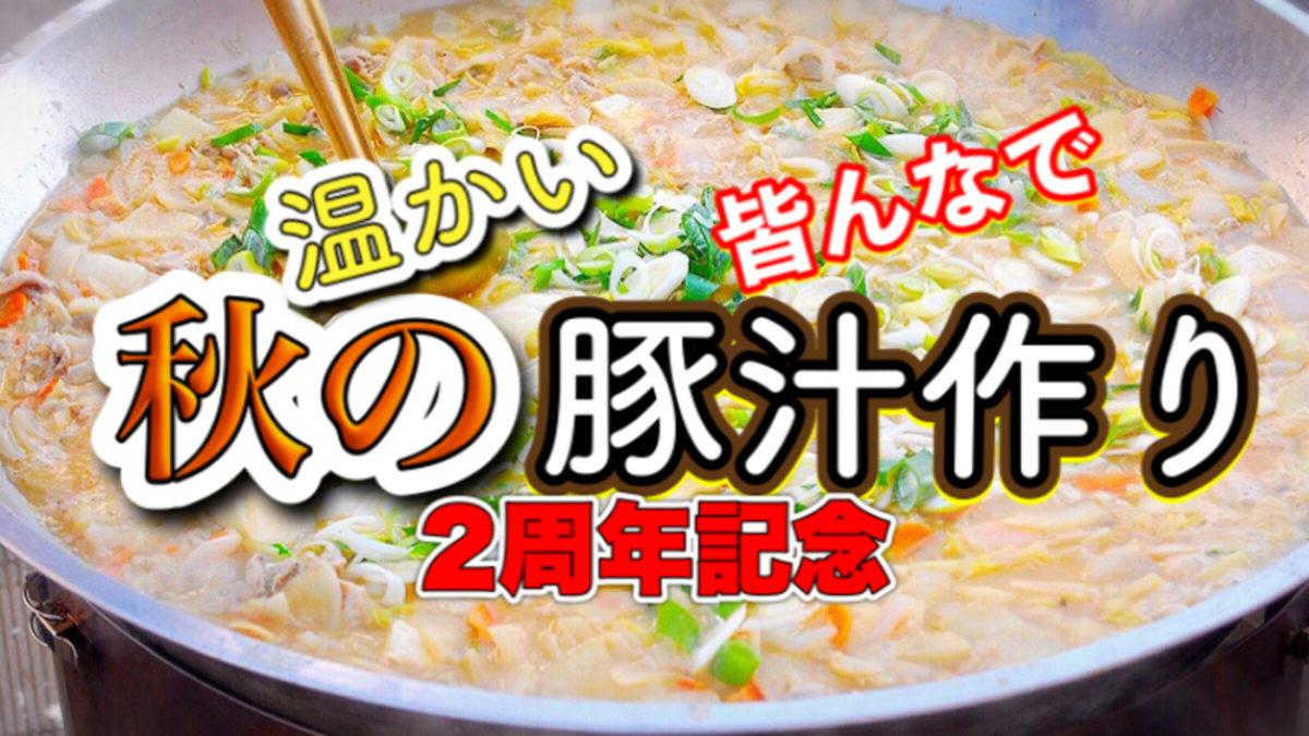 10/18 エンカウンター2周年記念パーティー♡豚汁付き
